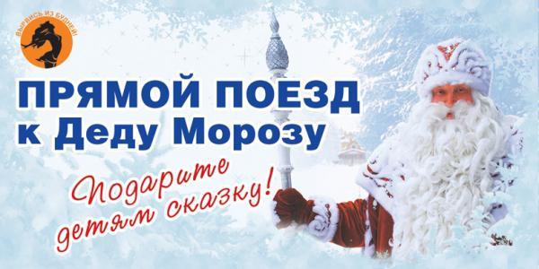 Путевки на новый год к деду морозу